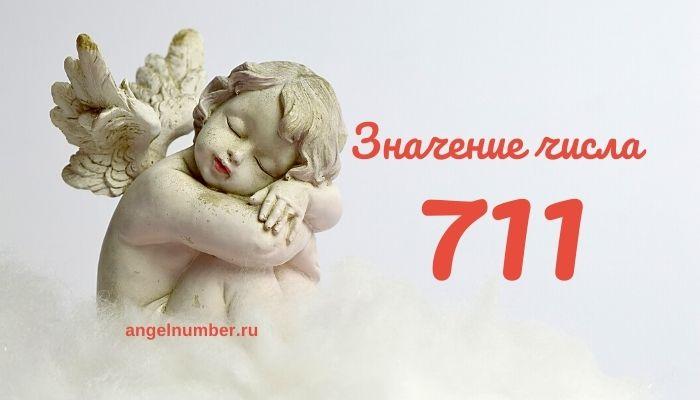 значение числа 711