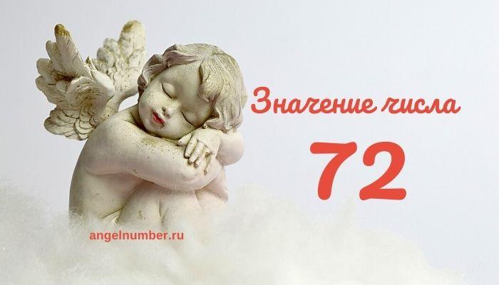 значение числа 72