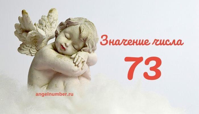 значение числа 73