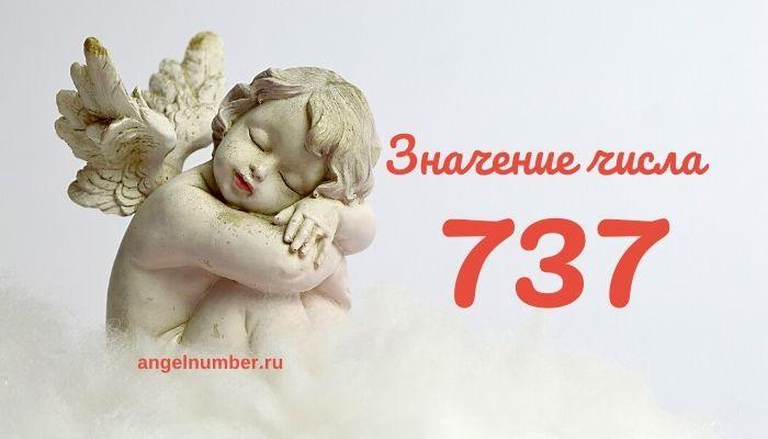 значение числа 737