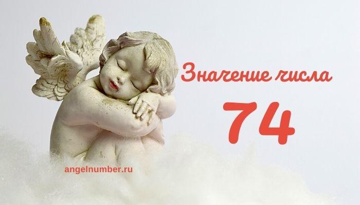 значение числа 74