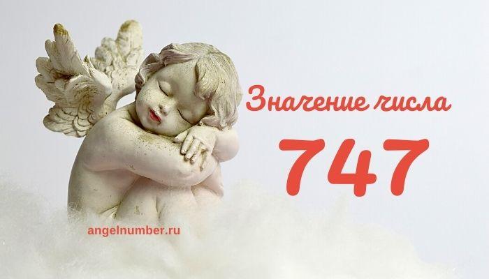 значение числа 747