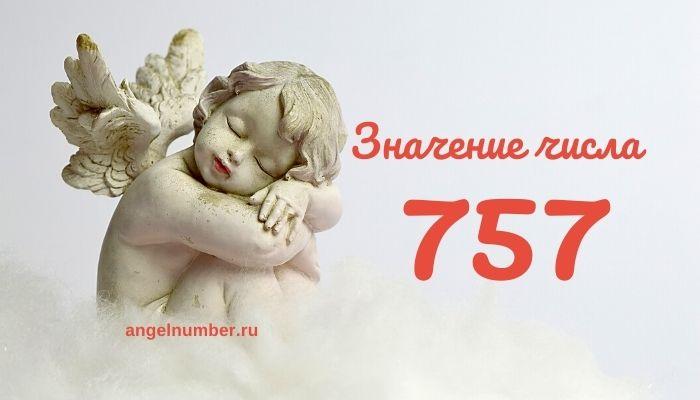 значение числа 757