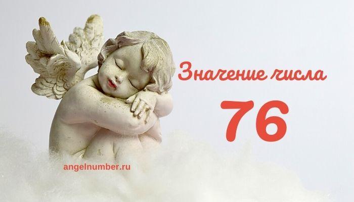 значение числа 76