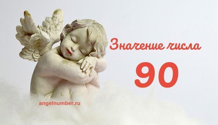 значение числа 90