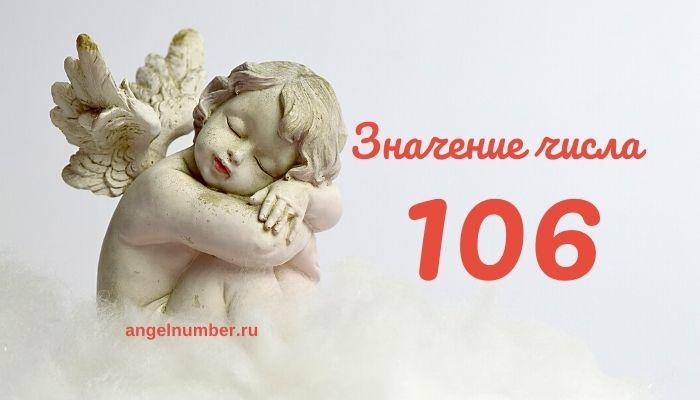значение числа 106
