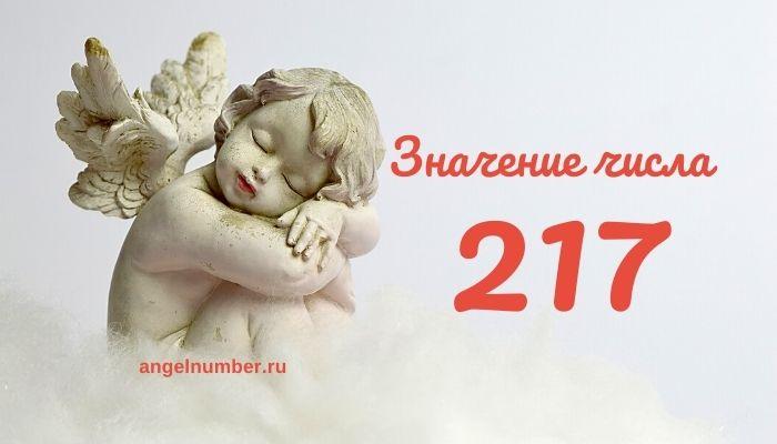 значение числа 217
