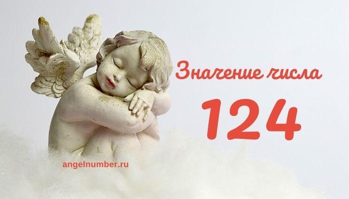 значение числа 124