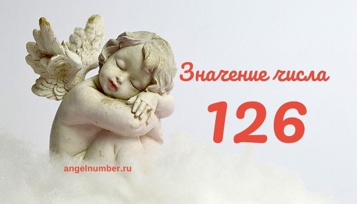 значение числа 126
