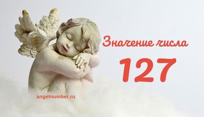 значение числа 127