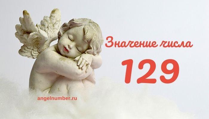 значение числа 129