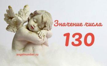 значение числа 130