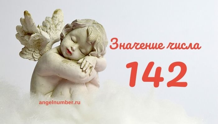 значение числа 142