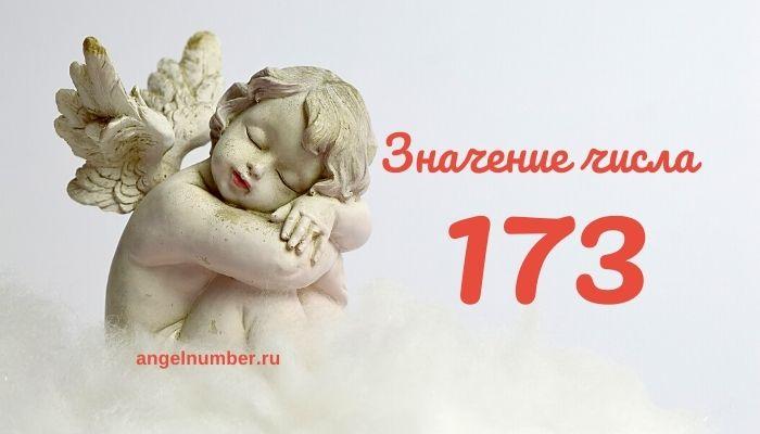 значение числа 173