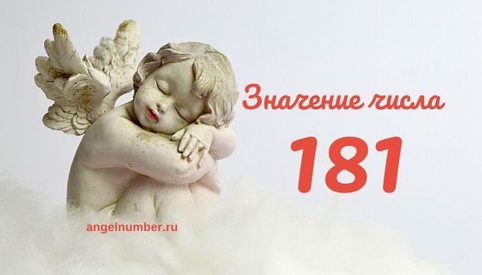 значение числа 181