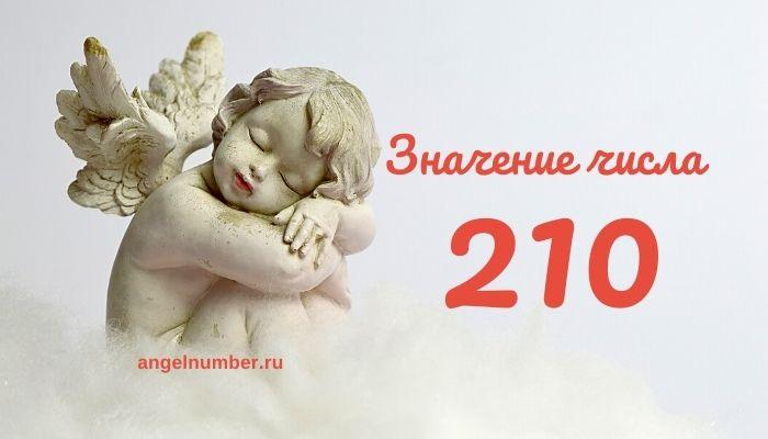 значение числа 210