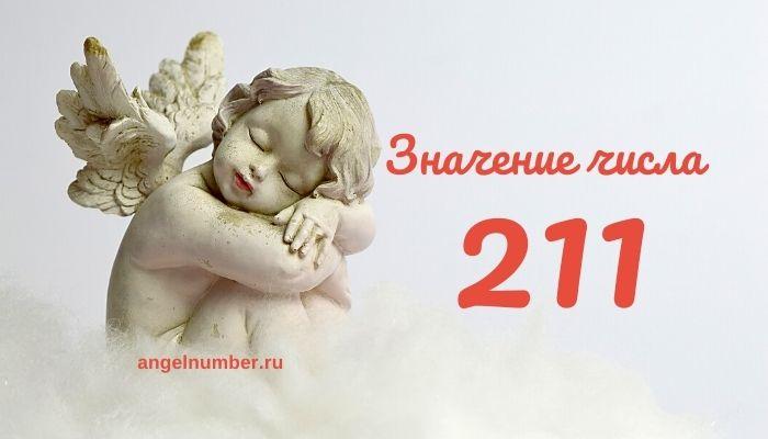 значение числа 211