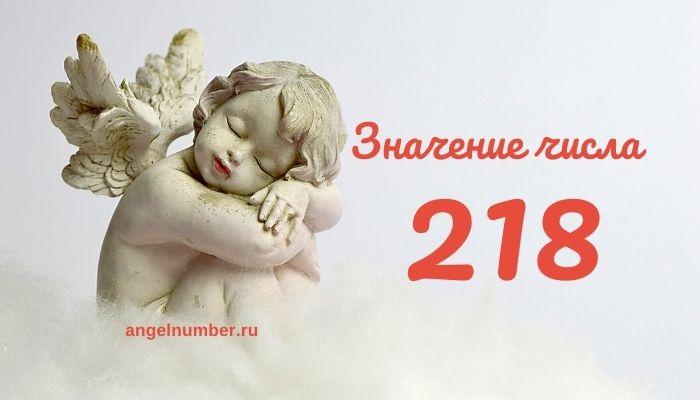 значение числа 218