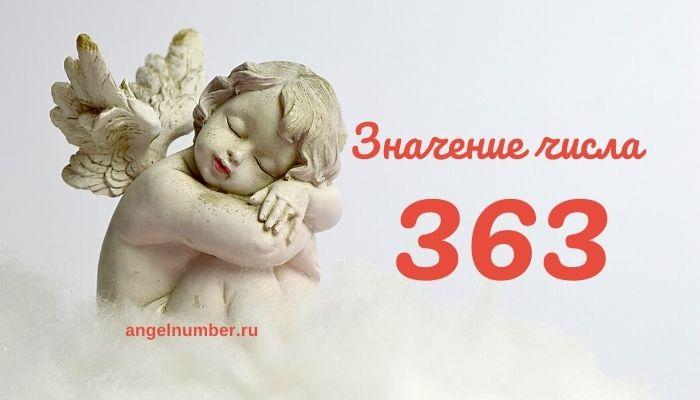 значение числа 363
