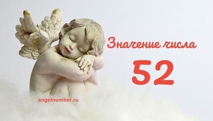 значение числа 52
