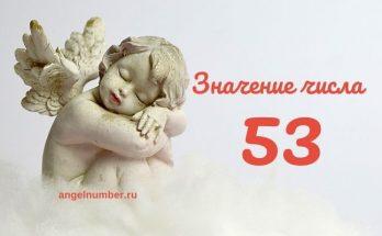 значение числа 53