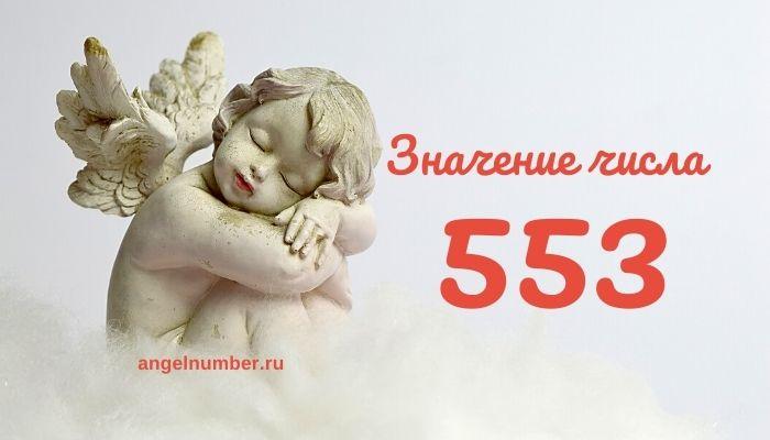 значение числа 553