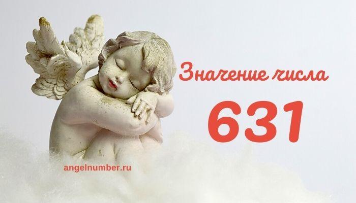 значение числа 631