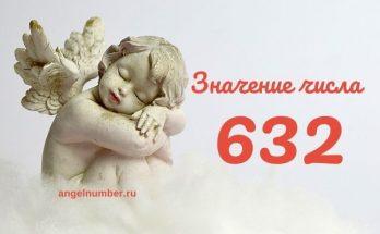 значение числа 632