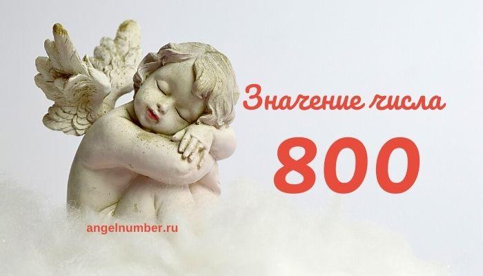 значение числа 800