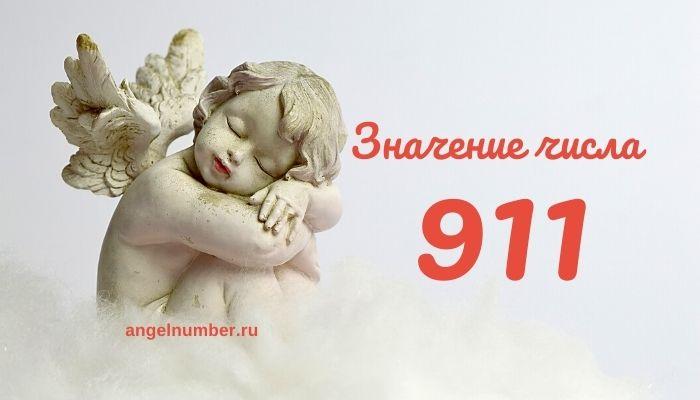 значение числа 911