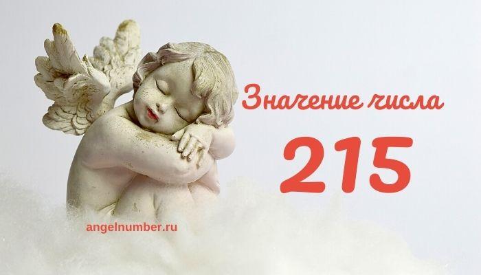 Значение числа 215 в Ангельской нумерологии