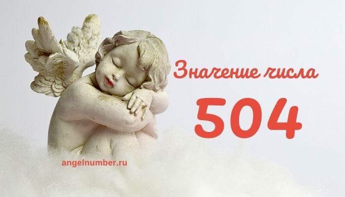 Значение числа 504 в Ангельской нумерологии
