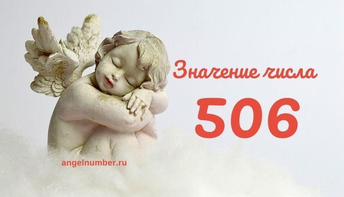 Значение числа 506 в Ангельской нумерологи
