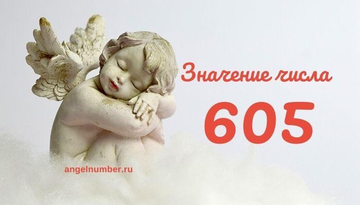 Значение числа 605 в Ангельской нумерологии