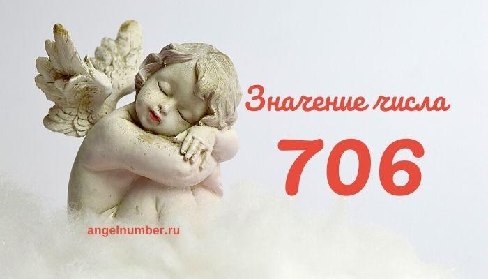 Значение числа 706 в Ангельской нумерологии