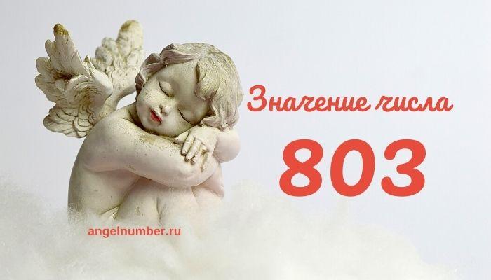 Значение числа 803 в Ангельской нумерологии