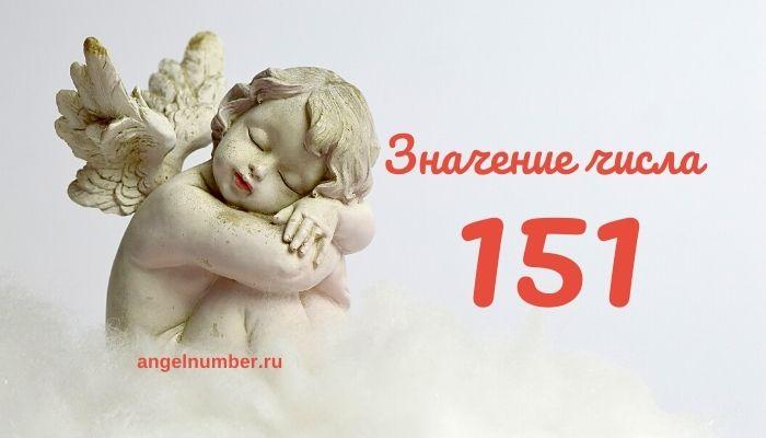 Значение числа 151 в Ангельской нумерологии