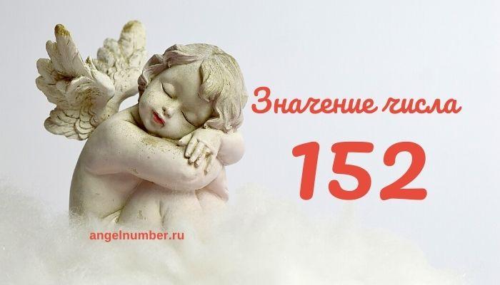 Значение числа 152 в Ангельской нумерологии