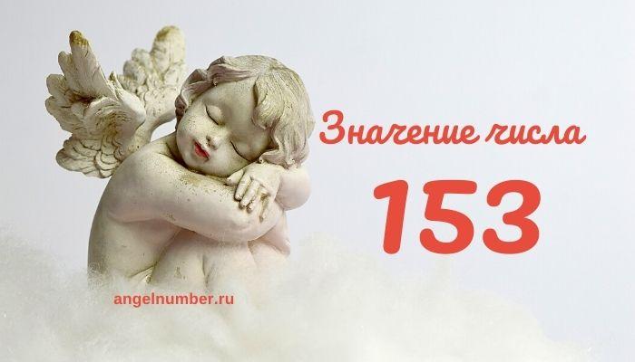 Значение числа 153 в Ангельской нумерологии