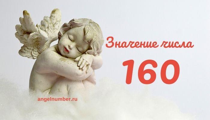 Значение числа 160 в Ангельской нумерологии