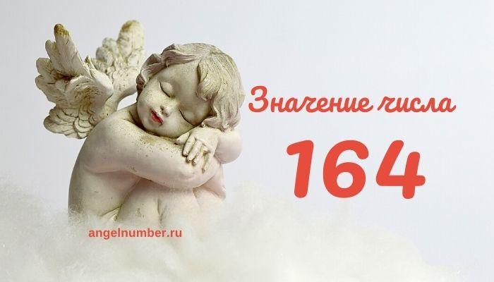 Значение числа 164 в Ангельской нумерологии