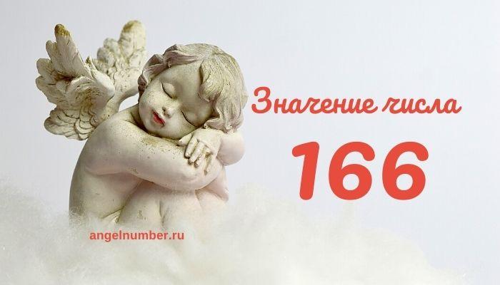 Значение числа 166 в Ангельской нумерологии
