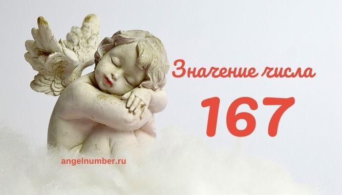 Значение числа 167 в Ангельской нумерологии