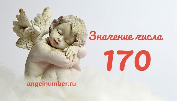 Значение числа 170 в Ангельской нумерологии