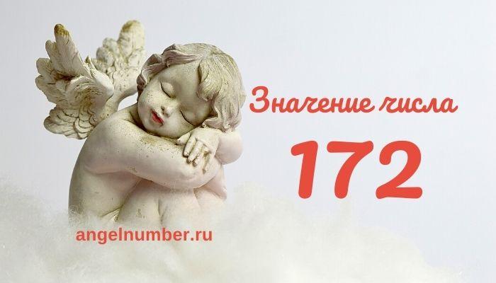Значение числа 172 в Ангельской нумерологии