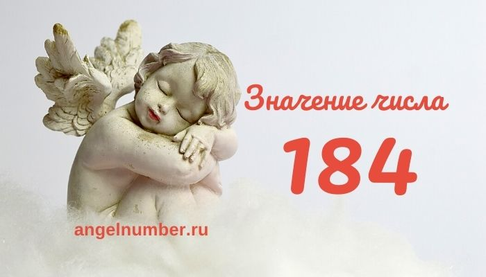 Значение числа 184 в Ангельской нумерологии