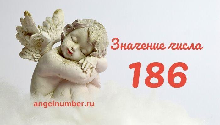значение числа 186