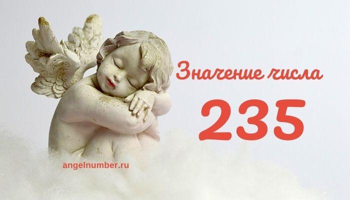 Значение числа 235 в Ангельской нумерологии