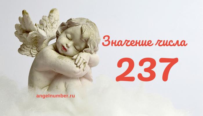 Значение числа 237 в Ангельской нумерологии