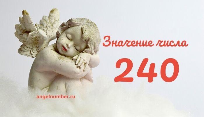 Значение числа 240 в Ангельской нумерологии